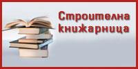 Строителна книжарница